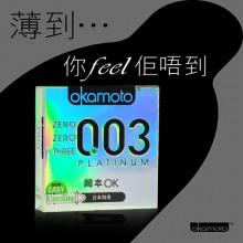 【计生避孕】冈本003白金超薄 3只装(进口产品)