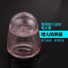 【男用器具】玩爆潮品 龟头增大水晶套增粗增厚延时粉色