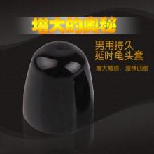 【男用器具】玩爆潮品 龟头增大水晶套增粗增厚延时黑色