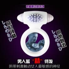 取悦锁精环(白色)锁环精震动延时环(限价19.8元)男用  防早泄