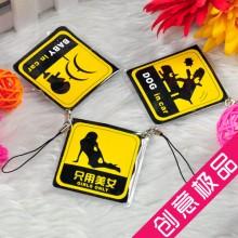 【计生避孕】创意极品 装饰挂绳 创意避孕套
