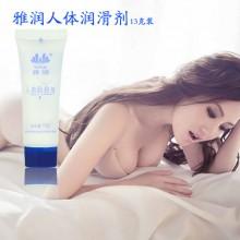【情趣用品】【雅润】 强拉丝人体润滑剂13G