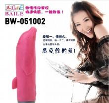【女用器具】百乐 炫彩海豚 十频振动 防水 粉色 BW-051002