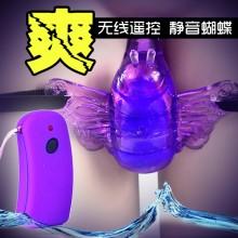 【女用器具】百乐 遥控蝴蝶静音跳蛋(紫色与粉色随机发货)