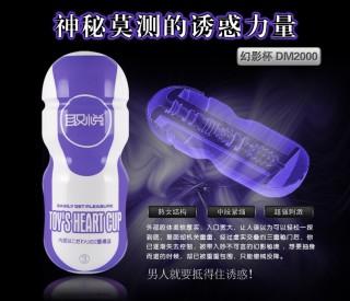 【男用器具】【爱巢】取悦悦动热力杯 幻影紫 男用自慰飞机杯