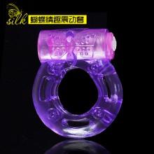 【男用器具】蝴蝶情趣震动套(紫色和粉色随机发货))