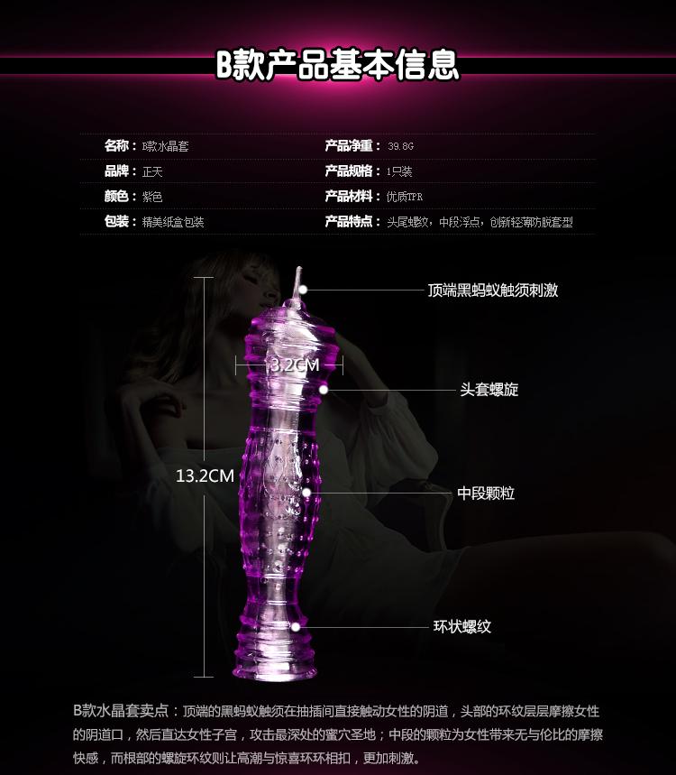 【男用器具】正天 超薄水晶套 快速提升高潮延长性爱时间NO.00375 (B款00375B)