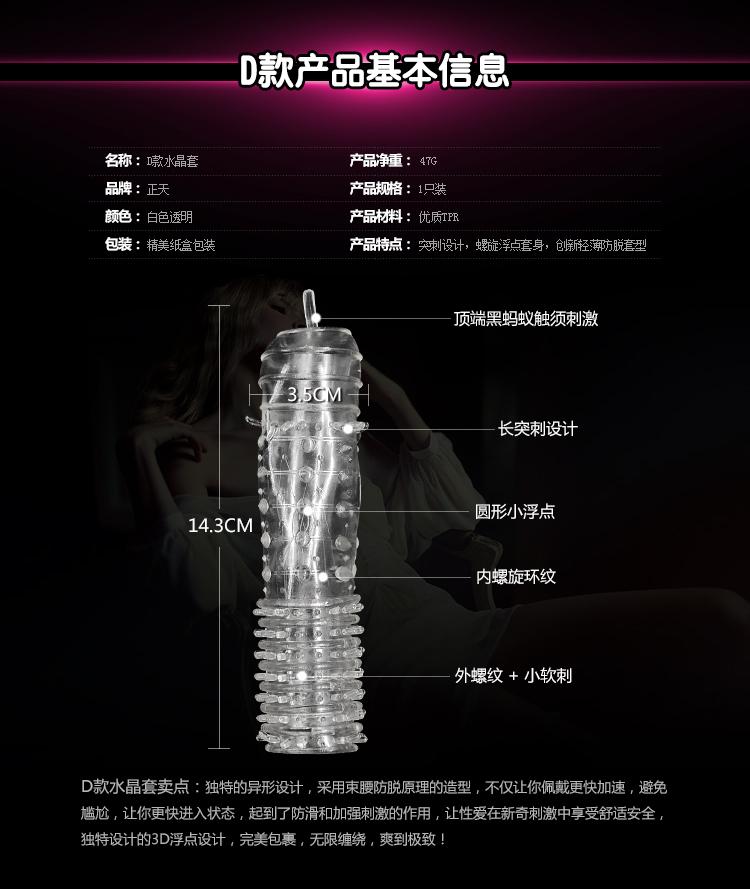【男用器具】正天 超薄水晶套 快速提升高潮延长性爱时间NO.00375 (D款00376A)