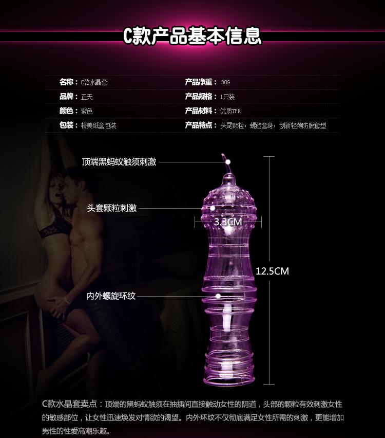 【男用器具】正天 超薄水晶套 快速提升高潮延长性爱时间NO.00375 (C款00375C)