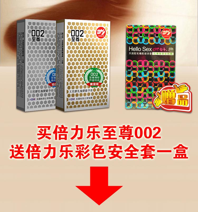 【计生避孕】倍力乐至尊002铂金版10只装 送你好色避孕套