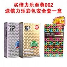 【计生避孕】倍力乐至尊002黄金版10只装 送你好色避孕套