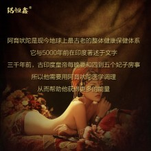 【情趣用品】阿育吠陀湿巾1片装 男用增时(限价10元)