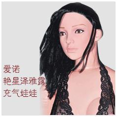 【男用器具】艳星泽雅露充气娃娃 男用自慰玩偶