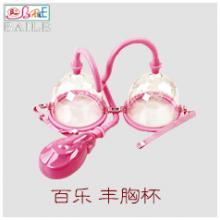 【女用器具】百乐丰胸杯 小号电动吸气 女用乳房增大乳房变大按摩仪器BI-014091-3