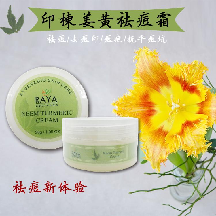 【美妆日化】VEDIC祛痘霜 印楝姜黄天然植物萃取30g