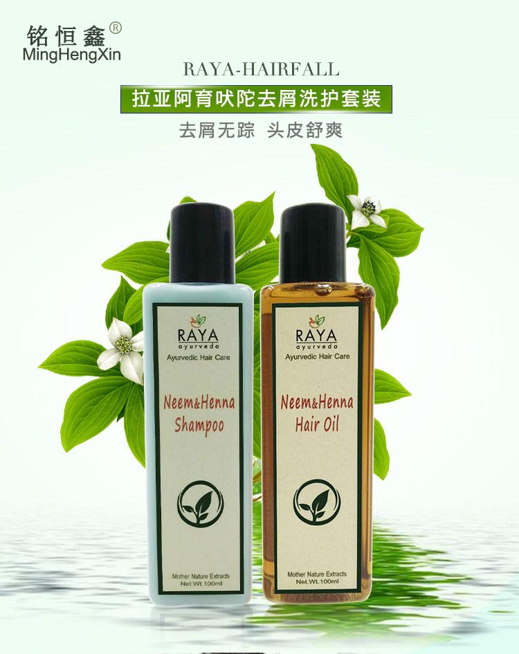 【美妆日化】VEDIC去头屑洗发露 防脱发护发精油 天然植物萃取浓缩精华液