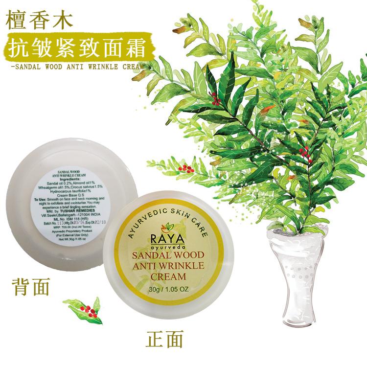 【美妆日化】【VEDIC】VEDIC抗皱霜 檀香木天然植物萃取30g