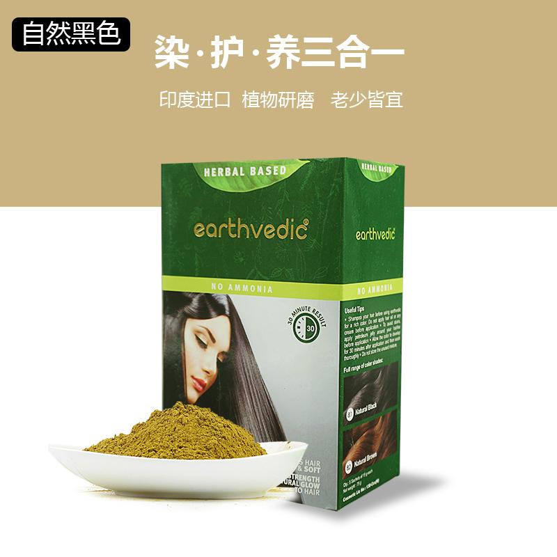 印度进口海娜粉纯植物天然染发剂(黑色、棕色)零售限价100元