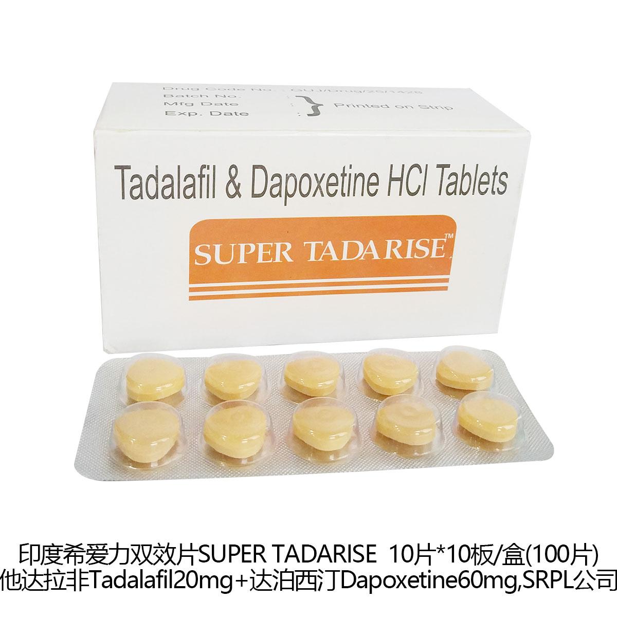 TD2060印度希爱力双效片SUPER TADARISE 10片/板