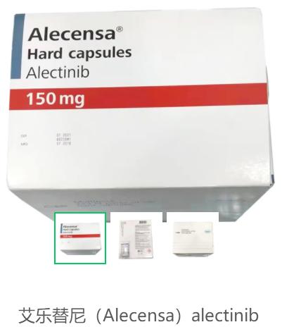Alectinib艾乐替尼(Alecensa)150mg*56片,Roche罗氏公司,【肺癌】