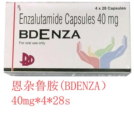 ENZALUTAMIDE 恩杂鲁胺(BDENZA,原研Xtandi)40mg*112片,印度Prakash普拉卡什公司,【前列腺癌】