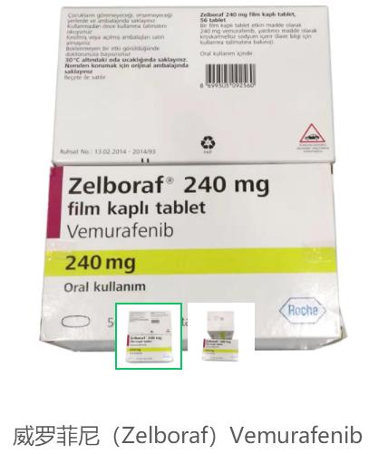 Vemurafenib威罗菲尼(Zelboraf)240mg*56片,Roche罗氏公司,【黑色素瘤】